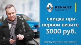 Сервис и ремонт Renault по акции