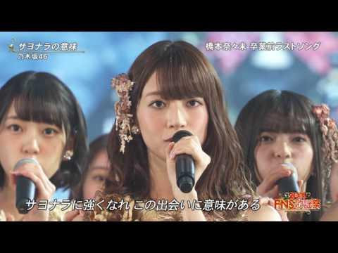Nogizaka46 - Sayonara no Imi (FNS Kayousai 2016.12.07)