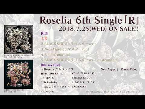 【試聴動画】Roselia 6th Single 「R」(7/25発売!!)