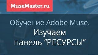 """#18 MuseMaster.ru. Панель """"Pесурсы"""" в Adobe Muse"""