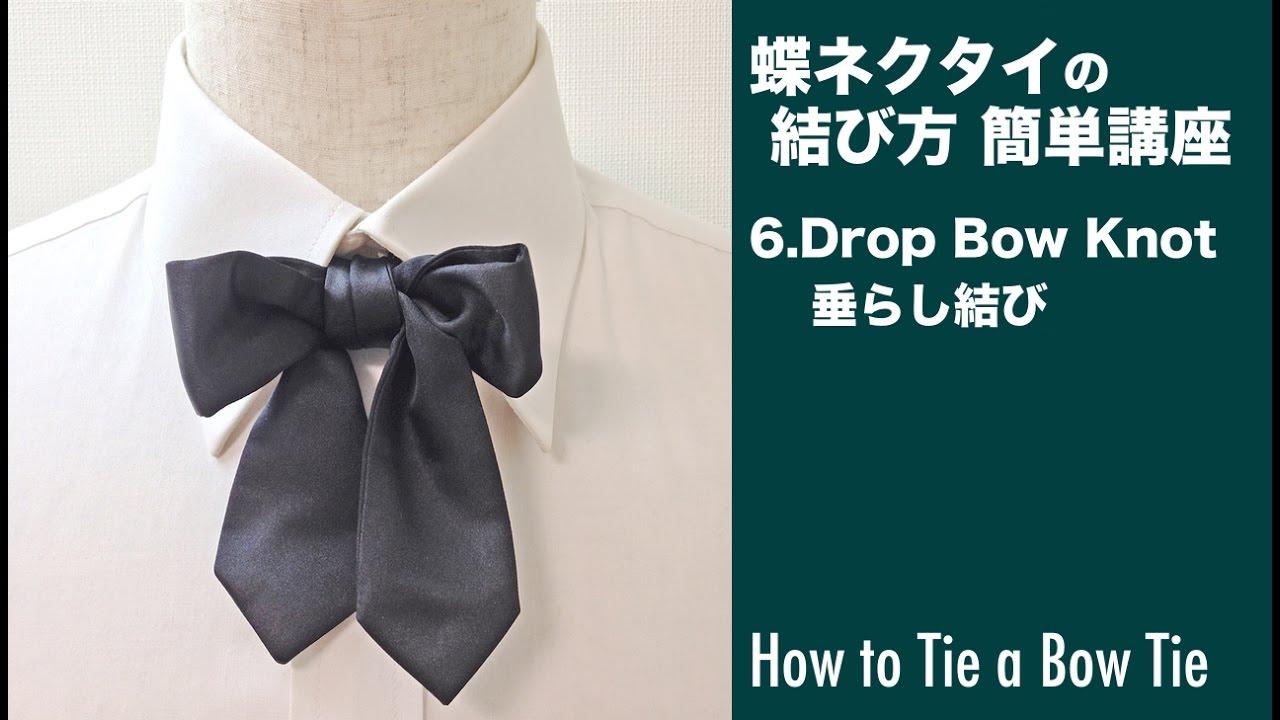結び方 ネクタイ の