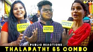 "Thalapathy 65 இவங்க பன்னா நல்லா இருக்கும்"" | Public Opinion | Thalapathy Vijay + Shankar + Anirudh!"