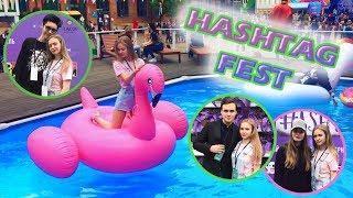 VLOG: HASHTAG FEST 2017 | НИколай Соболев поёт в живую, Дружко, Дневник Хача, Саша Спилберг и другие
