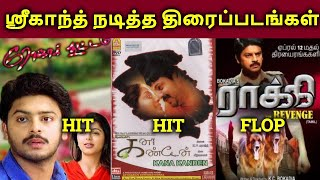 Srikanth Movies Hit? Or Flop?   Tamil Actor Srikanth Filmography   தமிழ்