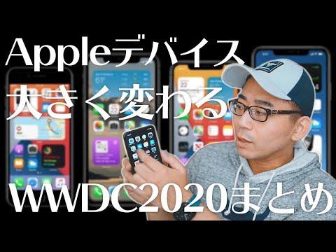 【速報】Appleデバイス大幅進化!iOS14やiPadOS14で何が変わるのか【WWDC2020まとめ】
