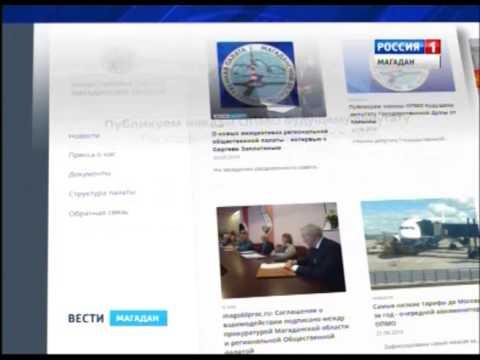 Наказы будущему депутату Госдумы от Магаданской области теперь опубликованы на сайте Общественной па