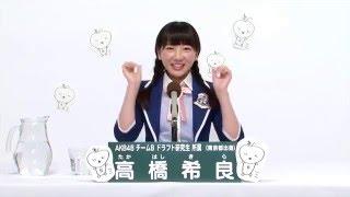 AKB48 45thシングル 選抜総選挙 アピールコメント AKB48 チームB ドラフ...