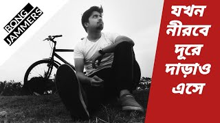 Jokhon nirobe dure | unplugged cover | by Suman | Bong Jammers |