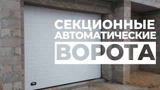 ОБЗОР: Секционные автоматические ворота с установкой