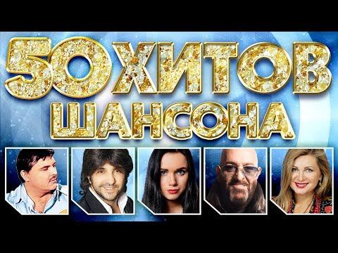 50 ХИТОВ ШАНСОНА ♥ ЛЕГЕНДАРНЫЕ ПЕСНИ ♠ ЗОЛОТЫЕ ХИТЫ