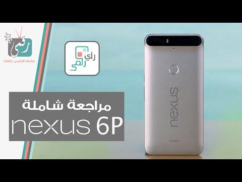 نكسس Nexus 6P | مراجعة شاملة | رأي رقمي