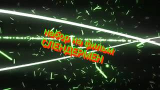 Набор на фильм СЛЕНДЕРМЕН