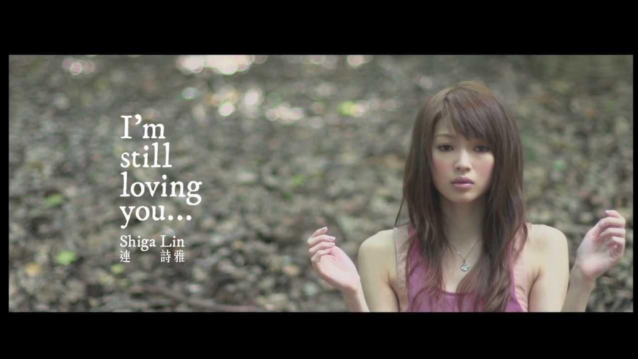 Download 連詩雅 Shiga Lin - I'm Still Loving You (Official Music Video)