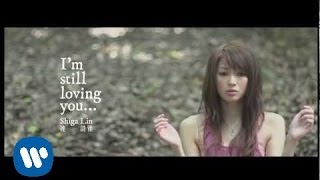 連詩雅 Shiga Lin - I'm Still Loving You (Official Music Video)