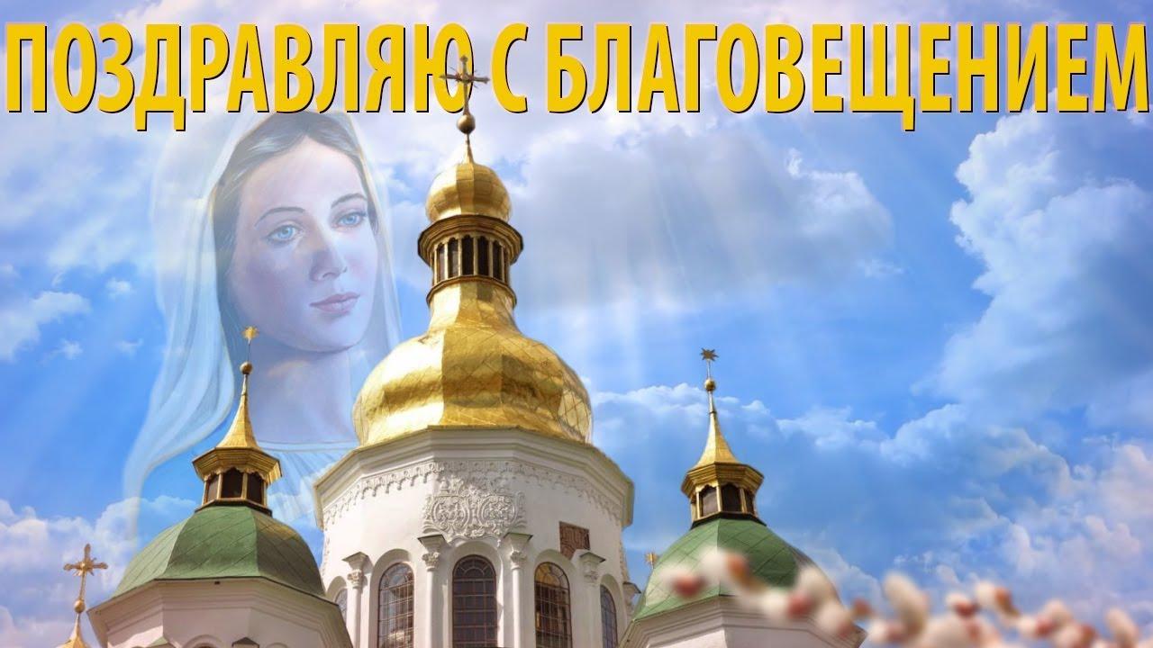 Поздравляю с Благовещением Пресвятой Богородицы! 🌾🌷 Красивая открытка для Друзей.