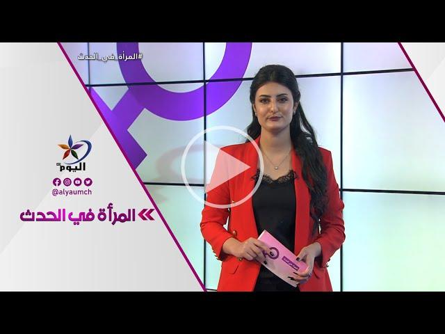 المرأة في الحدث | قناة اليوم 03-09-2021