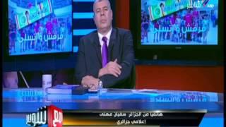 مع شوبير - الإعلامي الجزائرى سفيان مهنى يكشف حقيقة ترشح الجزائر لاستضافة نهائيات كأس إفريقيا 2017