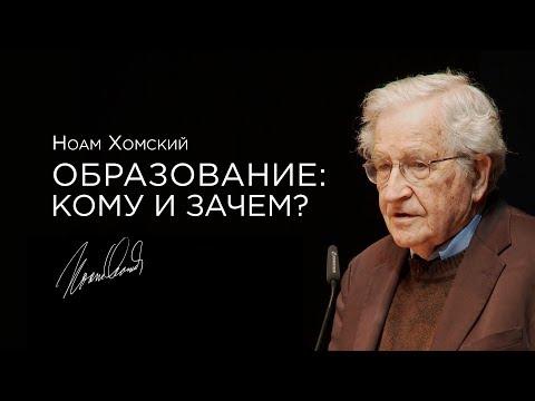 Ноам Хомский — Образование: кому и зачем? [2012] озвучка Vert Dider - Ржачные видео приколы