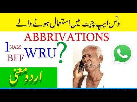 Whatsapp Chatting Secret Codes And Urdu Meanings. Sms Chat Codes Meaning In English And Urdu
