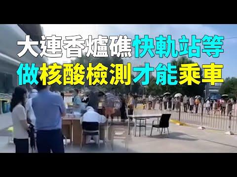 防不胜防 大连疫情扩大 蔓延至东北三省(图/视频)