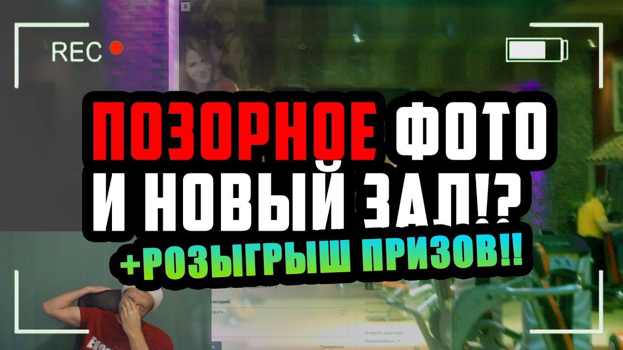 ПОЗОРНОЕ фото, зал, ТАНЕЦ и РЕЗУЛЬТАТЫ розыгрыша - Vlog 4 ...