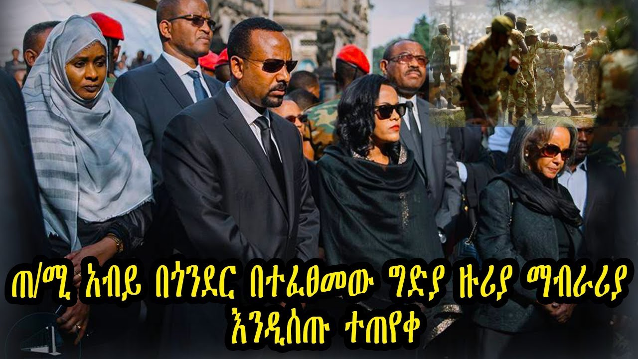Prime Minister Abiy was asked to explain about the killings in Gonder