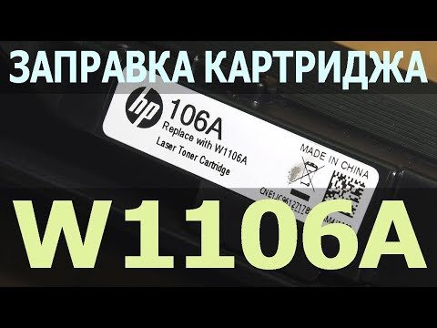 Заправка HP 105A, HP 106A, HP 107A (W1105A, W1106A, W1107A)