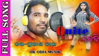Song =quite baby singar-prakash jal music =hemant kathar praducer =muna behera you tub chenal =ok odia