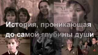 Буктрейлер по повести Б. Васильева