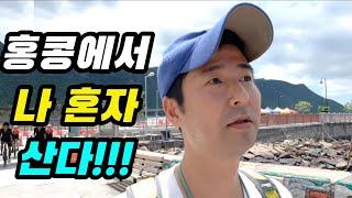 홍콩 노총각의 한달 생활비 | 1인 가구 | 해외 하우스푸어 | 나혼자 산다