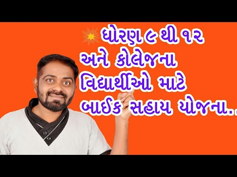 Gujarat Government Scheme || Gujarat Education News ||New Launch Electric Bike in India ||