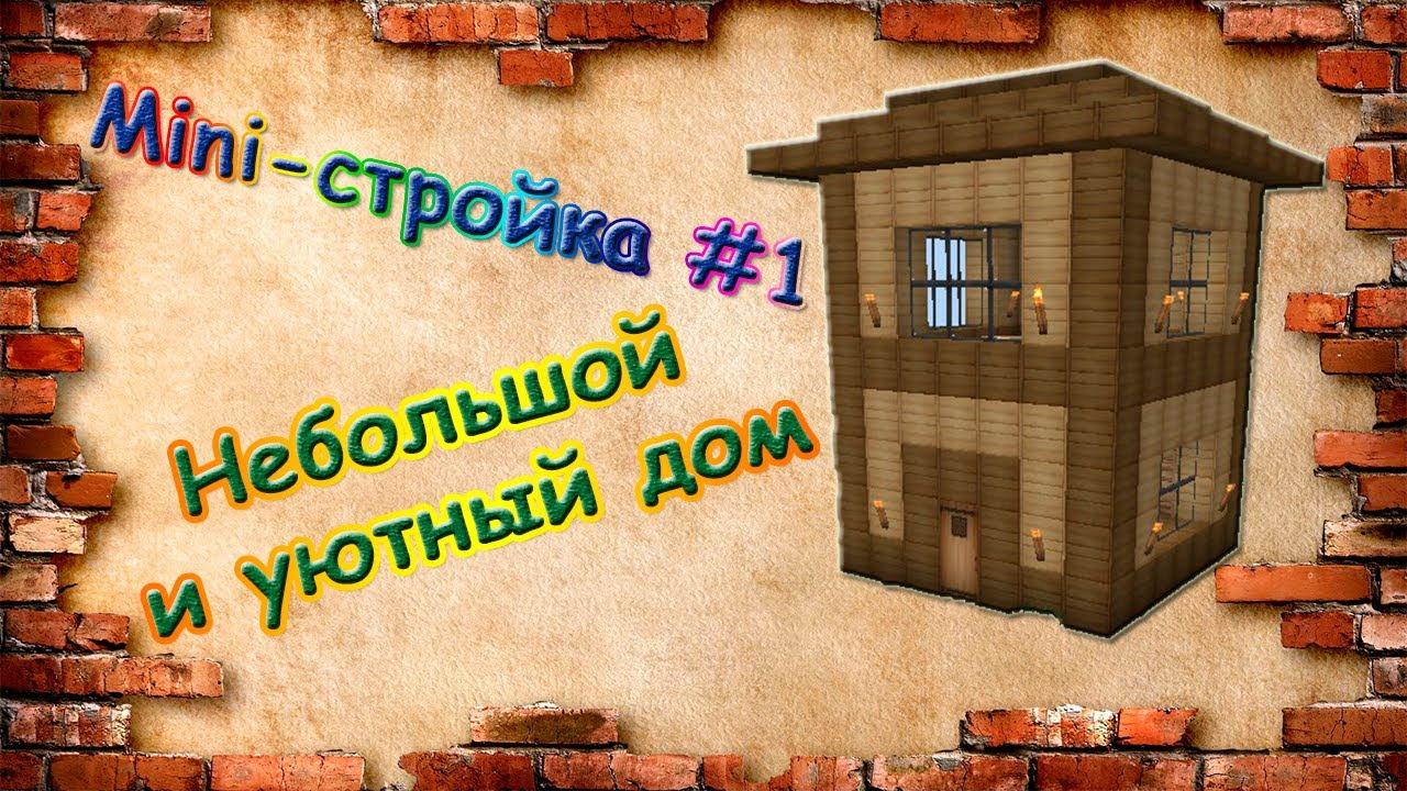 Mini-стройка #1. Небольшой и уютный дом.(Как построить дом в minecraft-майнкрафт за 5 минут)