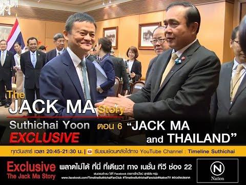 The Jack Ma Story EP6 แจ็คหม่า กับประเทศไทย