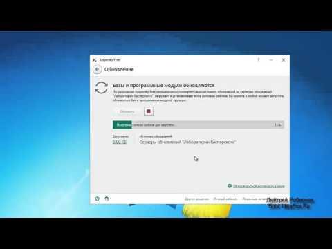 Бесплатный антивирус Касперского: Kaspersky Free