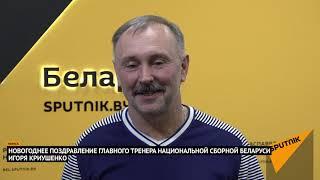 Здоровья и оптимизма: новогоднее поздравление Игоря Криушенко