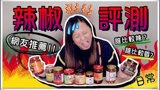 【Annie】Holy Tongue Again, Nine Kinds of Chilis Recommended by Netizens! Super Spicy!