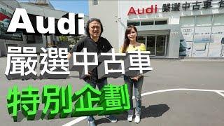 原廠中古車怎麼買?Audi嚴選中古車|特別企劃