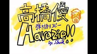 高橋優 - Harazie!! (はらっつぇ)弾き語りコピー
