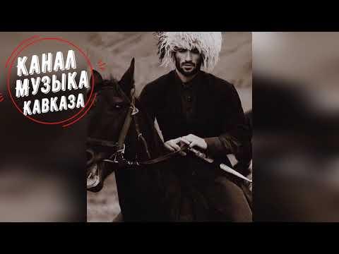 Рустам Абреков ➠О черных Днях Поведали мне Горы ➠Музыка Кавказа MUSIC OF THE CAUCASUS