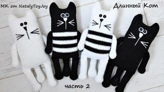МК Длинный Кот крючком. Часть 2. Подробный видео-урок. Cat crochet pattern.