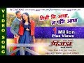 TIMI NI AADHA| New Movie Song-2017 | PINJADA BACK AGAIN | By Arjun Pokharel/Anju Panta | Nikhil,Sara