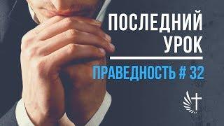 ПРАВЕДНОСТЬ #32. ''ПОСЛЕДНИЙ УРОК''. Пастор Илья Федоров. 21 августа 2017 г.