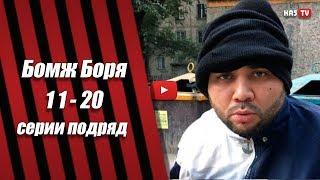 сериал Бомж Боря | 11 - 20 серии подряд