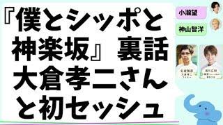 ジャニーズWESTの小瀧望くんが、ドラマ『僕とシッポと神楽坂』の裏話を...