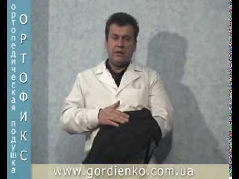 Предстательная железа : лечение при помощи ортопедической подушки Гордиенко.