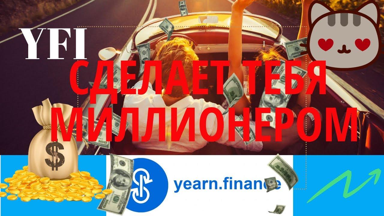 YEARN FINANCE  Обзор - DeFi-токен YFI  на Зиму 2020.  yfi криптовалюта