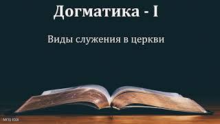 Догматика. Часть I. Б. Б. Леонов. МСЦ ЕХБ