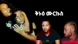 #GablaMovie  #ShortMovie  #ቕኑዕ  #ሙርኩስ      New Eritrean Short Movie  Qnue Murkus By Mulue Guesh 2018