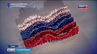 В Уфе отметили День флага