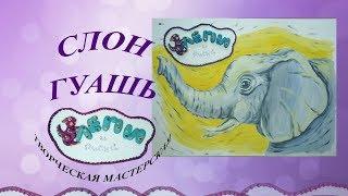 Рисуем слона гуашью. Урок изо для детей.